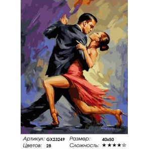 Чувственное танго Раскраска картина по номерам на холсте
