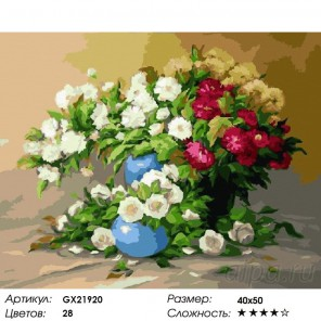 Количество цветов и сложность Вазы с цветами Раскраска картина по номерам на холсте