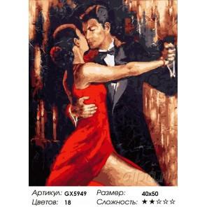 Количество цветов и сложность В ритме танго Раскраска картина по номерам на холсте