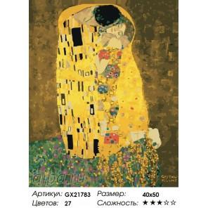 Поцелуй. Густав Климт Раскраска картина по номерам на холсте