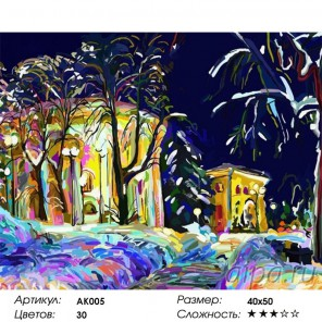 Сцена в ночном саду Раскраска картина по номерам акриловыми красками Color Kit
