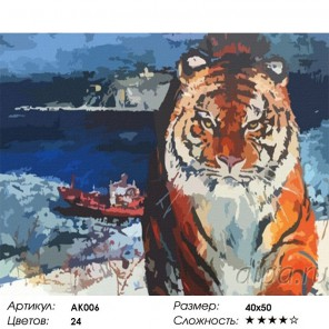 Хозяин амурской тайги Раскраска картина по номерам акриловыми красками Color Kit