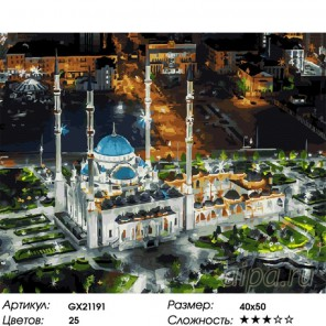 Количество цветов и сложность Центральная мечеть Раскраска картина по номерам на холсте GX21191