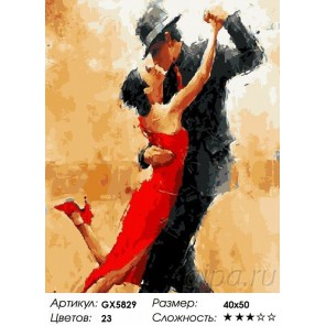 Сложность и количество красок Танго Раскраска картина по номерам на холсте GX5829