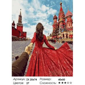 Количество цветов и сложность Москва. Следуй за мной Раскраска картина по номерам на холсте ZX 20674