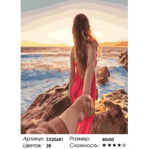 Следуй за мной к морю Раскраска картина по номерам на холсте ZX 20681