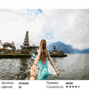 Бали. Следуй за мной Раскраска картина по номерам на холсте ZX 20686