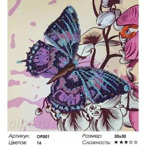 Сложность и количество цветов Бабочка Набор для вышивания бисером на подрамнике OP001