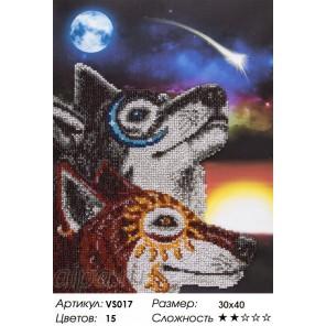 Волки Набор для вышивания бисером на подрамнике VS017