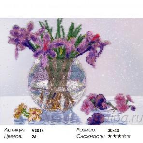Дыхание весны Набор для вышивания бисером на подрамнике VS014