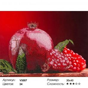 Сложность и количество цветов Сочный гранат Набор для вышивания бисером на подрамнике VS007