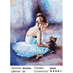 Балерина. Первые шаги Раскраска картина по номерам на холсте Menglei