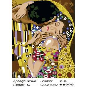 Сложность и количество цветов Поцелуй (Г.Климт) Раскраска по номерам на холсте GX6065