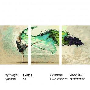 Сложность и количество цветов Вдохновение Триптих Раскраска по номерам на холсте PX5112