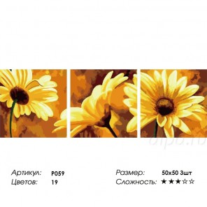 Сложность и количество цветов Желтые герберы Триптих Раскраска по номерам на холсте P059