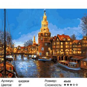 Вечер в Амстердаме Раскраска картина по номерам на холсте