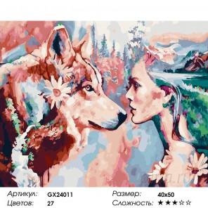 Количество цветов и сложность Девушка с волком Раскраска картина по номерам на холсте GX24011