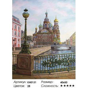 Количество цветов и сложность Спас на крови. Санкт-Петербург Раскраска картина по номерам на холсте KH0131