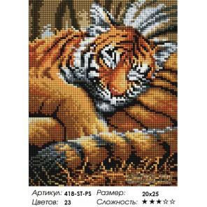 Количество цветов и сложность Тигрёнок Алмазная вышивка мозаика Белоснежка 418-ST-PS