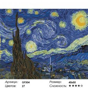Количество цветов и сложность Звездная ночь Алмазная мозаика вышивка Painting Diamond GF304