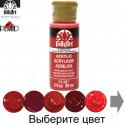 Красные цвета Акриловая краска FolkArt Plaid