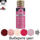 Выбрать Розовые цвета Акриловая краска FolkArt Plaid