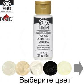Выбрать Черные и белые цвета Акриловая краска FolkArt Plaid