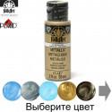 Металлик Акриловая краска FolkArt Plaid