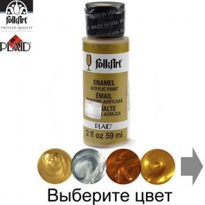 Выберите цвет Металлик Эмалевая Акриловая краска Enamels FolkArt Plaid