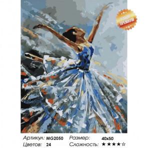 Количество цветов и сложность Балерина в голубом Раскраска картина по номерам на холсте MG2050