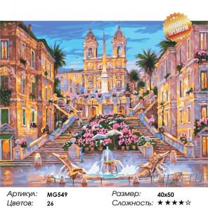 Количество цветов и сложность Испанская лестница Раскраска картина по номерам на холсте MG549