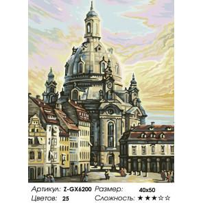 Количество цветов и сложность Церковь Богородицы в Дрездене Раскраска картина по номерам на холсте Z-GX6200