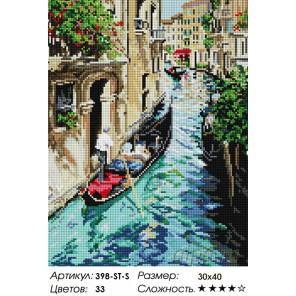 Количество цветов и сложность Прогулка по Венеции Алмазная вышивка мозаика на подрамнике Белоснежка 398-ST-S