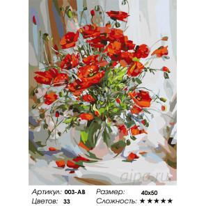 Количество цветов и сложность Букет маков Раскраска картина по номерам на холсте Белоснежка 003-AB