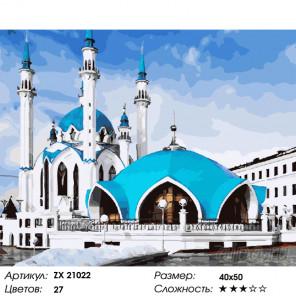 Количество цветов и сложность Мечеть Кул шариф. Казань Раскраска картина по номерам на холсте ZX 21022