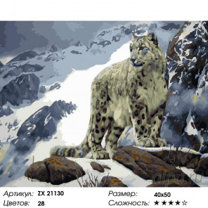 Количество цветов и сложность Барс в горах Раскраска картина по номерам на холсте ZX 21130