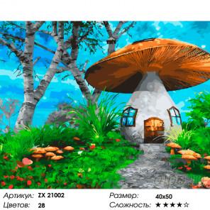 Количество цветов и сложность Сказочный гриб Раскраска картина по номерам на холсте ZX 21002