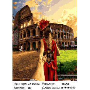 Рим. Следуй за мной Раскраска картина по номерам на холсте ZX 20413