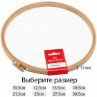 Выберите размер Пяльцы круглые с замком (высота обода 12 мм) Klass&Gessmann