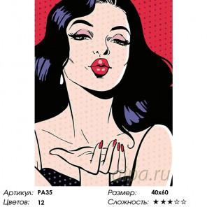 Воздушный поцелуй Раскраска картина по номерам на холсте PA35