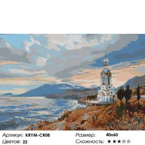 Количество цветов и сложность Часовня на берегу Раскраска картина по номерам на холсте KRYM-CR08