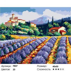 Лавандовые поля Раскраска картина по номерам на холсте FR07
