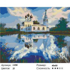 Церковь у озера Раскраска картина по номерам на холсте LV04