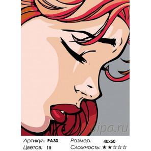 Задумчивость Раскраска картина по номерам на холсте PA30