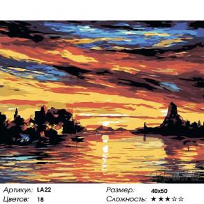 Количество цветов и сложность Закат на озере Раскраска картина по номерам на холсте LA22
