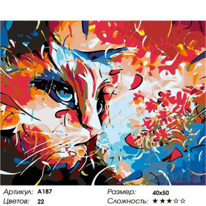 Количество цветов и сложность Осенний кот Раскраска картина по номерам на холсте A187