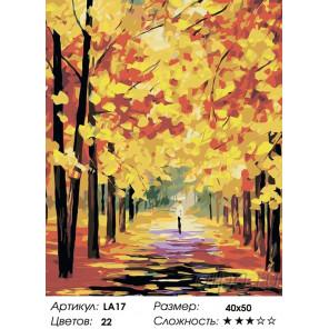 Количество цветов и сложность Золотая аллея Раскраска картина по номерам на холсте LA17