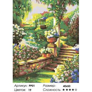 Количество цветов и сложность Пруд в саду Раскраска картина по номерам на холсте PP01