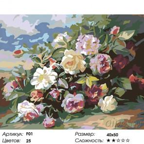 Количество цветов и сложность Букет роз Раскраска картина по номерам на холсте F01