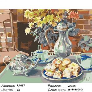 Количество цветов и сложность Натюрморт с серебром Раскраска картина по номерам на холсте RA067